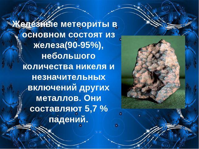 Железные метеориты в основном состоят из железа(90-95%), небольшого количеств...
