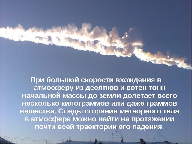 При большой скорости вхождения в атмосферу из десятков и сотен тонн начальной...