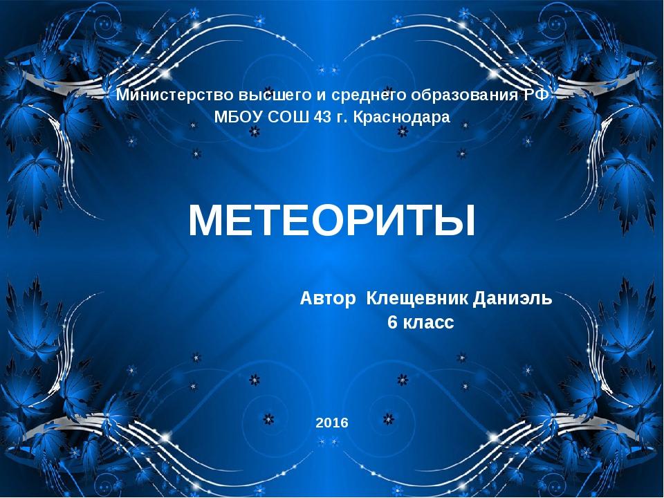 Министерство высшего и среднего образования РФ МБОУ СОШ 43 г. Краснодара МЕТ...
