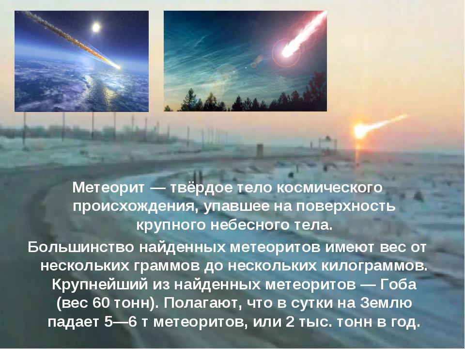 Метеорит— твёрдое тело космического происхождения, упавшее на поверхность кр...