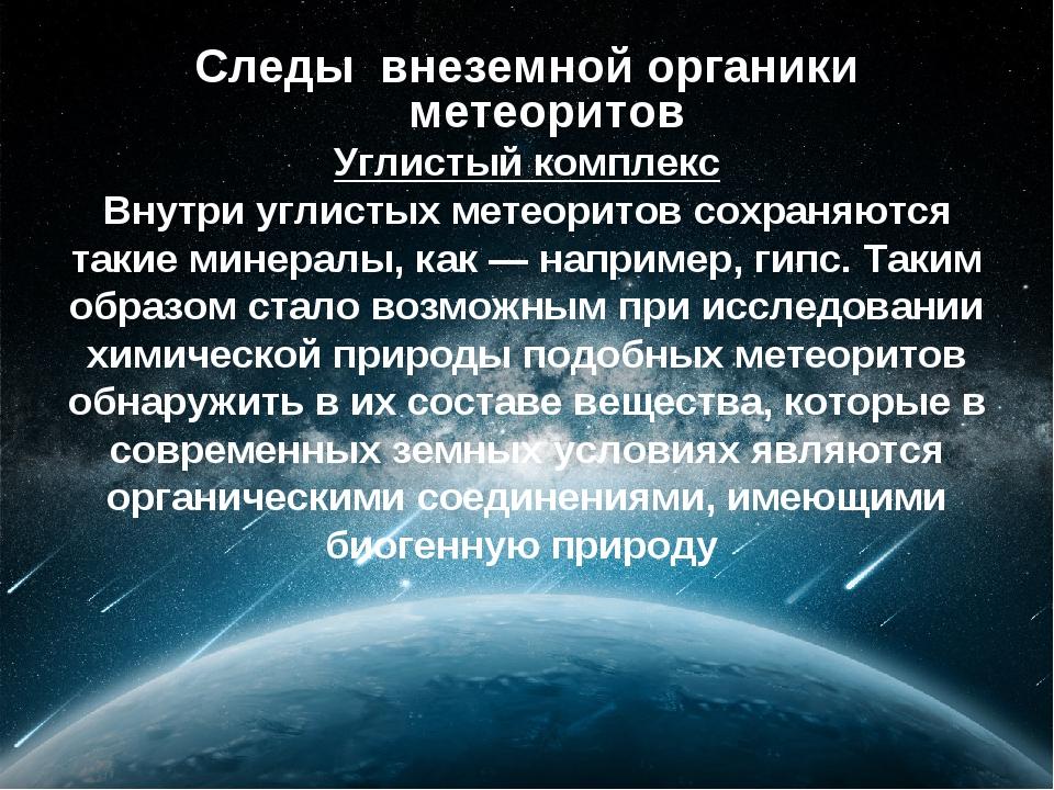 Следы внеземной органики метеоритов Углистый комплекс Внутри углистых метеори...