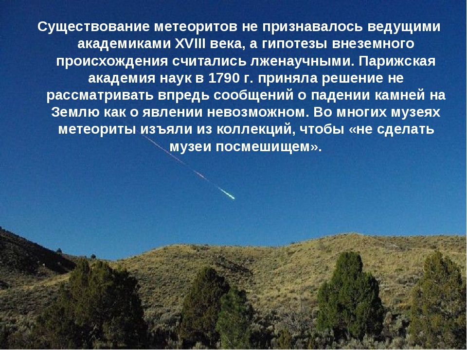 Существование метеоритов не признавалось ведущими академиками XVIII века, а г...