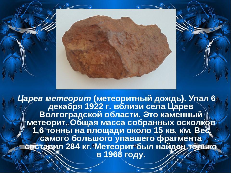 Царев метеорит (метеоритный дождь). Упал 6 декабря 1922г. вблизи села Царев...