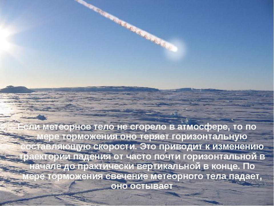 Если метеорное тело не сгорело в атмосфере, то по мере торможения оно теряет...