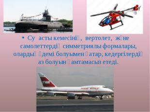 Су асты кемесінің, вертолет, және самолеттердің симметриялы формалары, оларды
