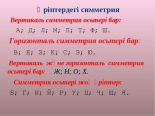 Әріптердегі симметрия Вертикаль симметрия осьтері бар: А; Д; Л; М; П; Т; Ф;