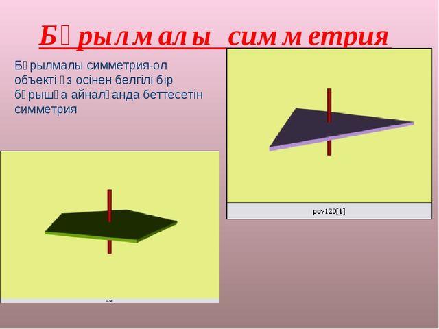 Бұрылмалы симметрия Бұрылмалы симметрия-ол объекті өз осінен белгілі бір бұры...