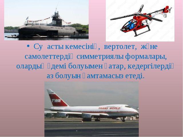 Су асты кемесінің, вертолет, және самолеттердің симметриялы формалары, оларды...