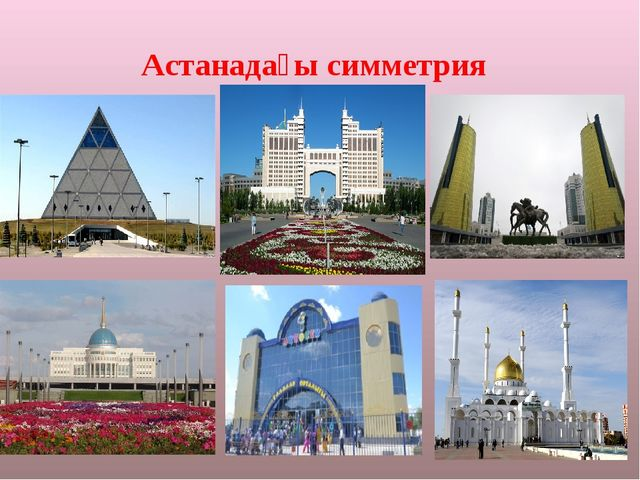 Астанадағы симметрия