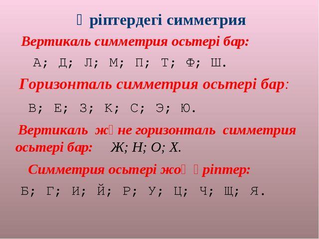 Әріптердегі симметрия Вертикаль симметрия осьтері бар: А; Д; Л; М; П; Т; Ф;...