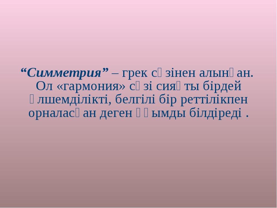"""""""Симметрия"""" – грек сөзінен алынған. Ол «гармония» сөзі сияқты бірдей өлшемділ..."""
