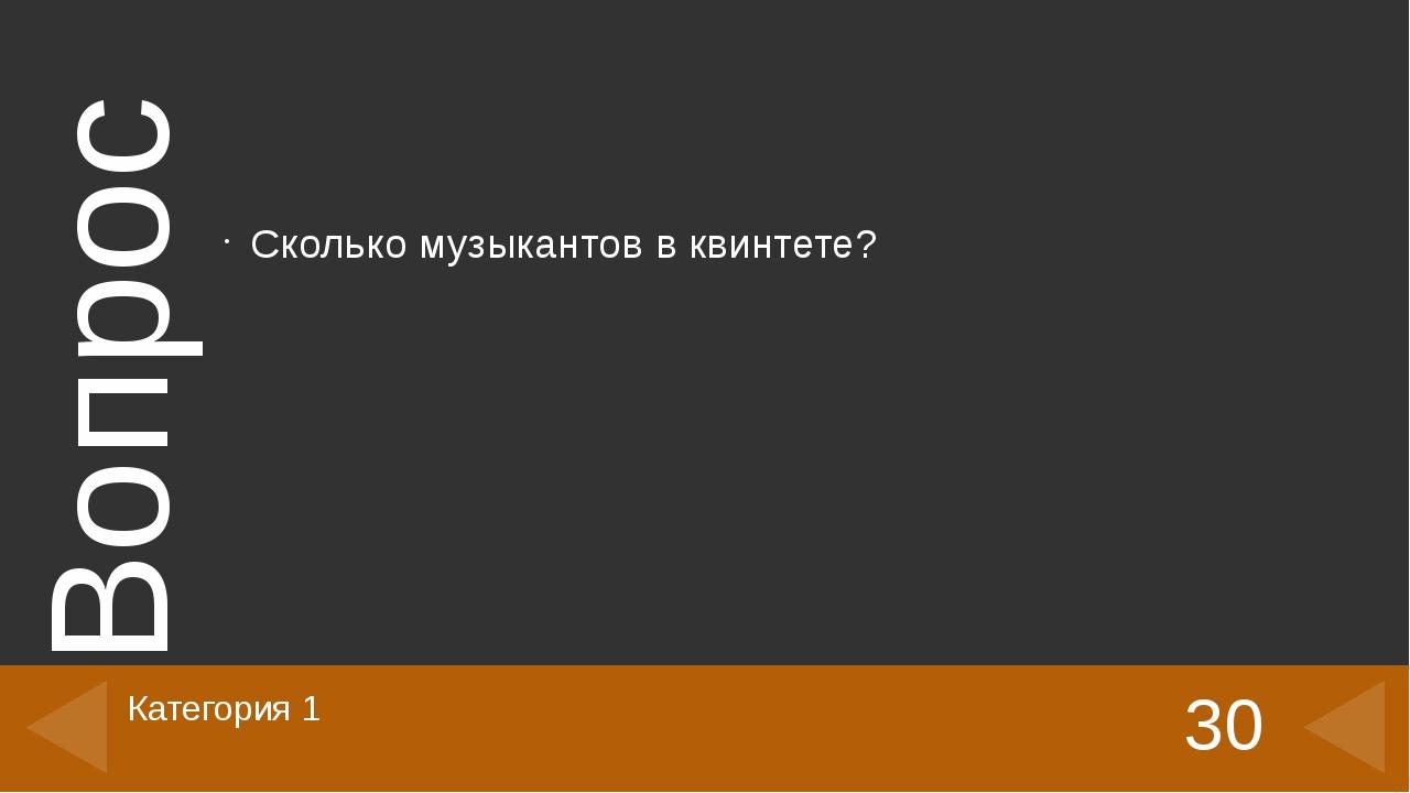 Сколько продолжался полет Ю. Гагарина? 30 Категория 2 Вопрос Введите вопрос з...