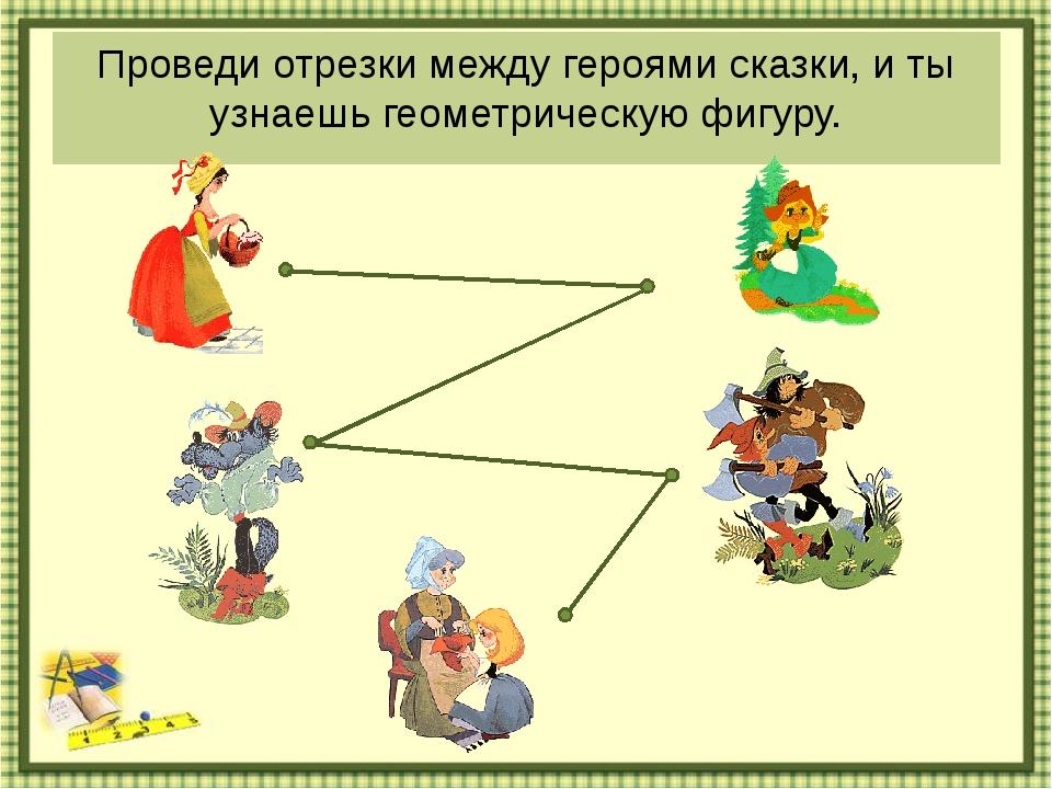 Проведи отрезки между героями сказки, и ты узнаешь геометрическую фигуру.