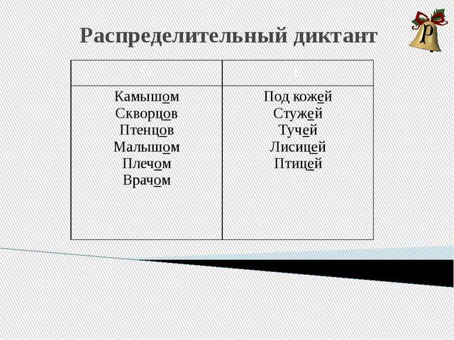 Распределительный диктант О Е Камышом Скворцов Птенцов Малышом Плечом Врачом...