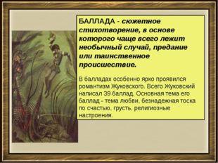 БАЛЛАДА - сюжетное стихотворение, в основе которого чаще всего лежит необычны
