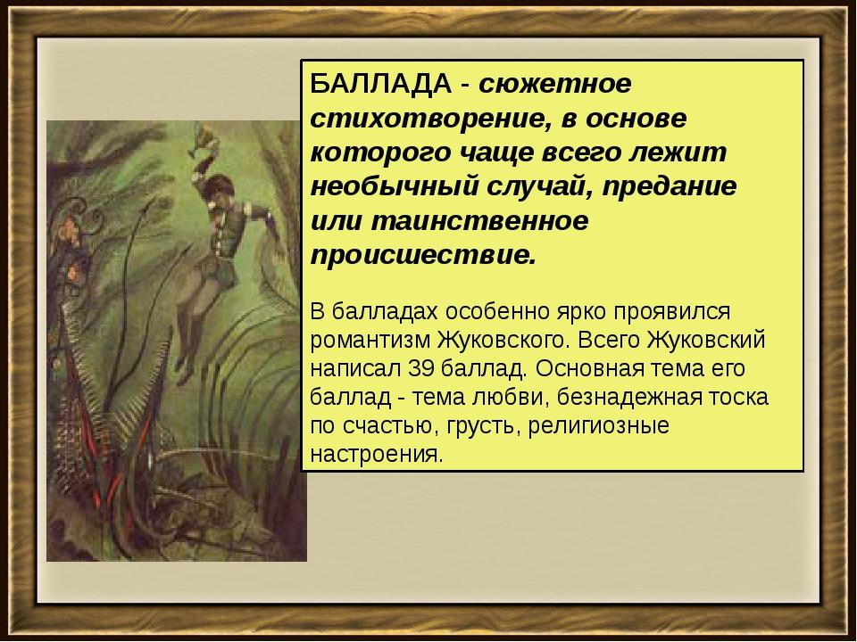 БАЛЛАДА - сюжетное стихотворение, в основе которого чаще всего лежит необычны...
