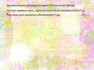 http://www.dezinfo.net/images2/image/10.2009/2matrats/1013.jpg http://foto.bi