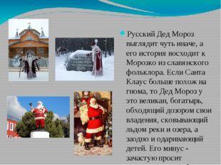 Русский Дед Мороз выглядит чуть иначе, а его история восходит к Морозко из сл