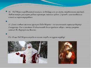 10.  Дед Мороз передвигается пешком, по воздуху или на санях, запряженных тр