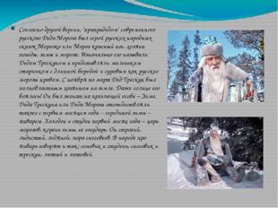 """Согласно другой версии, """"прапрадедом"""" современного русского Деда Мороза был г"""