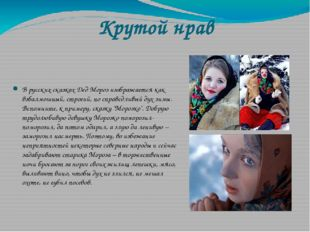 Крутой нрав В русских сказках Дед Мороз изображается как взбалмошный, строгий