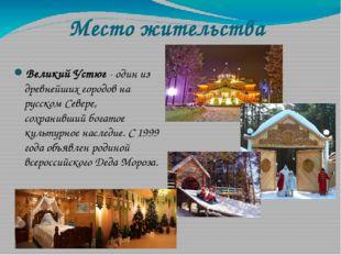 Место жительства Великий Устюг - один из древнейших городов на русском Севере