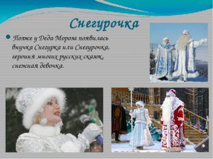 Снегурочка Позже у Деда Мороза появилась внучка Снегурка или Снегурочка, геро