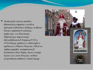 Поэтому во многих западно-европейских странах и сегодня принято новогодние по