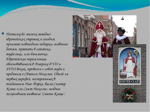 Поэтому во многих западно-европейских странах и сегодня принято новогодние по...