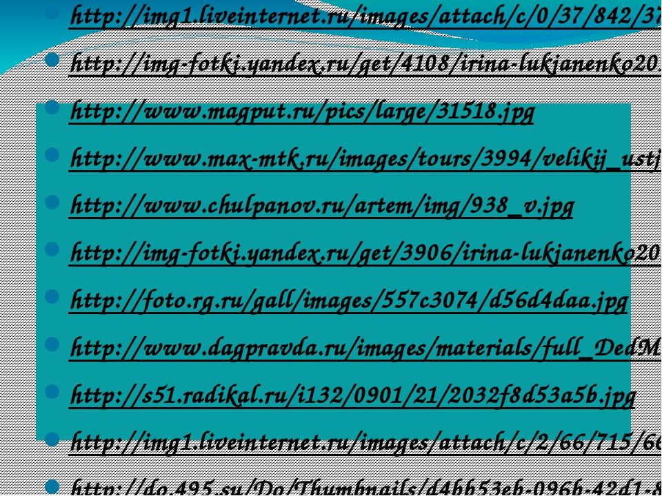 http://www.genach.ru/wp-content/uploads/2010/12/1%D0%BE.jpg http://www.xsp.ru...