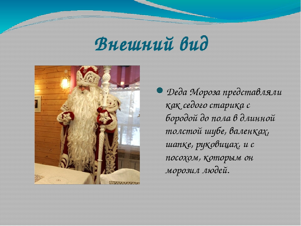 Внешний вид Деда Мороза представляли как седого старика с бородой до пола в д...