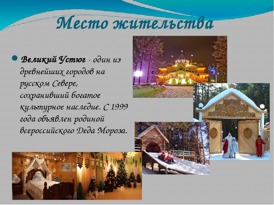 Место жительства Великий Устюг - один из древнейших городов на русском Севере...