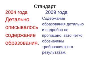 Стандарт 2004 года 2009 года Детально описывалось содержание образования. Со