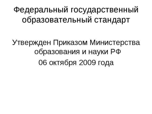 Федеральный государственный образовательный стандарт Утвержден Приказом Минис...