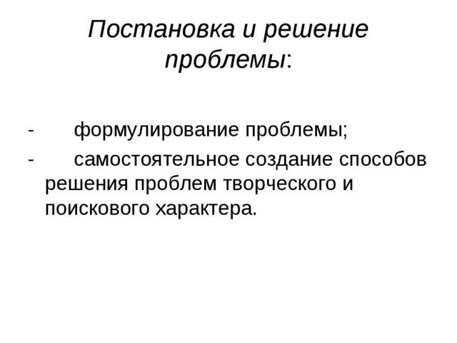 Постановка и решение проблемы: - формулирование проблемы; - самос...