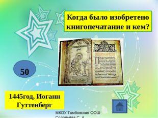 МКОУ Тамбовская ООШ Соловьёва С. А. Что доказал своей экспедицией Фернан Маг