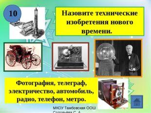 МКОУ Тамбовская ООШ Соловьёва С. А. Какое открытие сделал Х. Колумб? Откры