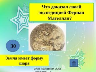 МКОУ Тамбовская ООШ Соловьёва С. А. Кто первым достиг Северного полюса? Робе