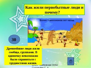 МКОУ Тамбовская ООШ Соловьёва С. А. Из чего были сделаны первые орудия труда