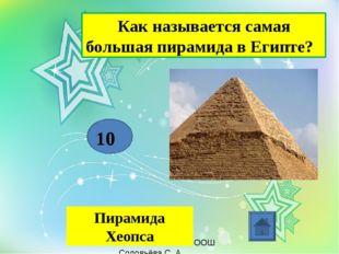 МКОУ Тамбовская ООШ Соловьёва С. А. Как называется холм в Афинах, где находи