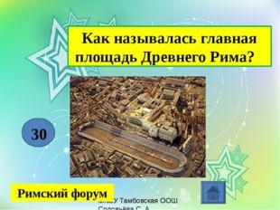 МКОУ Тамбовская ООШ Соловьёва С. А. Какая религия считается самой древней?