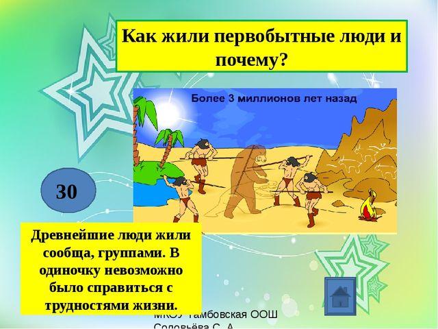 МКОУ Тамбовская ООШ Соловьёва С. А. Из чего были сделаны первые орудия труда...