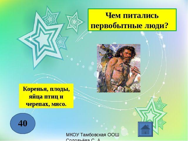 МКОУ Тамбовская ООШ Соловьёва С. А. Как называется самая большая пирамида в...
