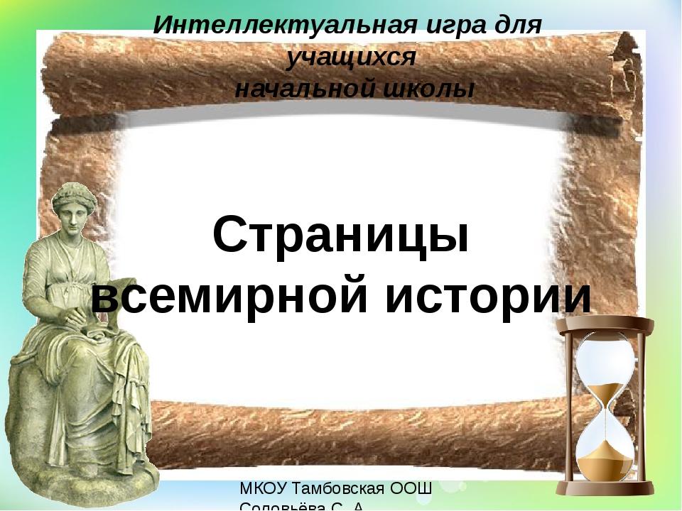 МКОУ Тамбовская ООШ Соловьёва С. А. Назовите основные занятия первобытных лю...