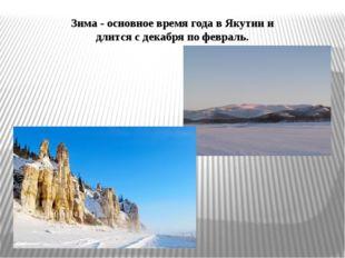 Зима - основное время года в Якутии и длится с декабря по февраль.