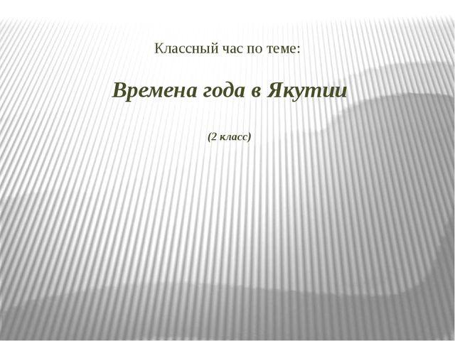 Классный час по теме: Времена года в Якутии (2 класс)