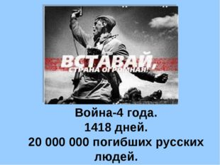 Война-4 года. 1418 дней. 20 000 000 погибших русских людей.