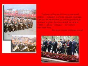 Победа вВеликой Отечественной войне— подвиг ислава нашего народа. Какбы