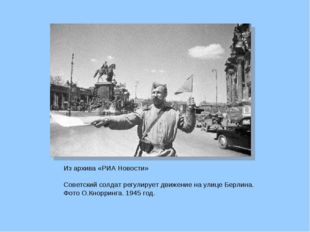 Из архива «РИА Новости»  Советский солдат регулирует движение на улице Берли