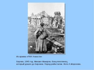 Из архива «РИА Новости»  Берлин, 1945 год. Михаил Макаров, боец-пехотинец, к
